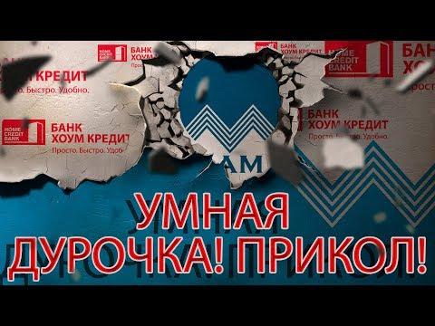 БАНК ХОУМ КРЕДИТ НУ ЭТО ЭПИЧЕСКИЙ НОМЕР | Как не платить кредит | Кузнецов | Аллиам