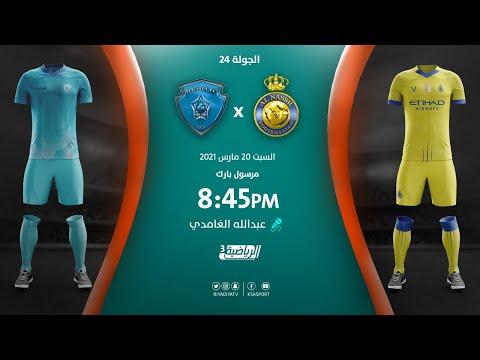 مباشر القناة الرياضية السعودية   النصر VS الباطن (الجولة الـ24) - القنوات الرياضية السعودية Official Saudi Sports TV