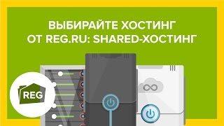 Выбирайте хостинг от REG.RU: shared-хостинг