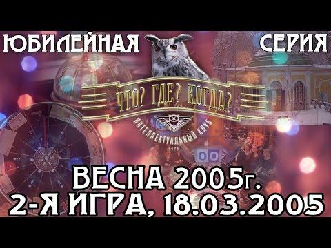 Что? Где? Когда? Весенняя серия 2005 г., 2-я игра от 18.03.2005 (интеллектуальная игра)