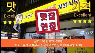 [맛집 헌터]의정부 맛집, …