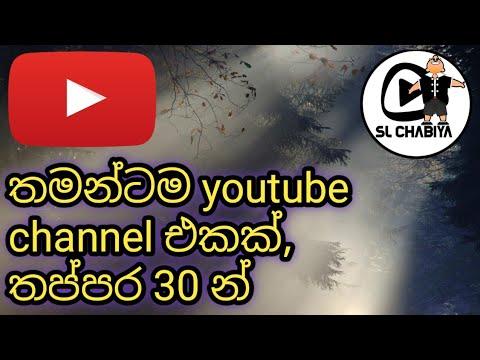 Create Youtube Channel Easy Sinhala ( Sl Chabiya )