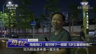《热线12》 20190828| CCTV社会与法