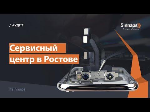 Разбор контекстной рекламы. Ремонт телефонов в Ростове. Команда Sinnaps.