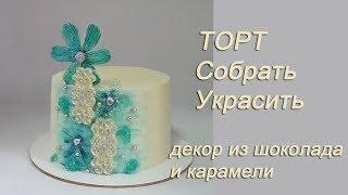 Как собрать и Украсить  Торт с покрытием ганаша Рецепт торта