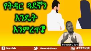 Ye Tedar Guwadegna Lememret Yemiredun Teqami Mikiroch  - Ustaz Abdulgefar Sherif