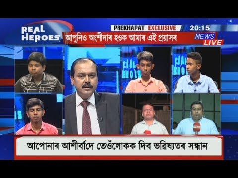Real Heroes of Assam HSLC examination 2018 with Syed Zarir Hussain