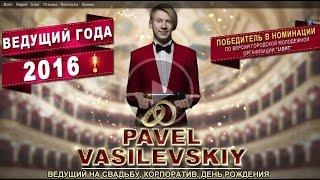 Ведущий на свадьбу Одесса  - отзывы(, 2016-08-14T12:06:20.000Z)