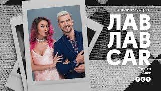 ЛавЛавCar: Онлайн-зустріч із Олею та Олегом — 13 листопада о 21:00