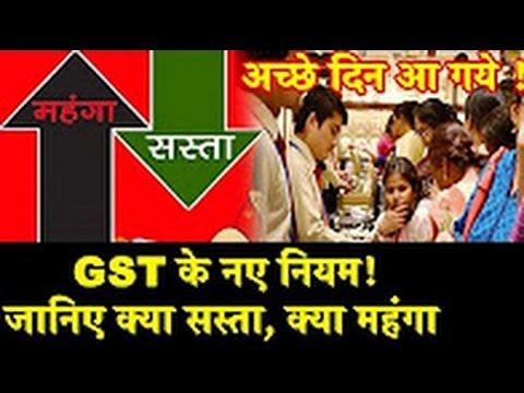 मोदी ने पूरा किया अपना वादा, अच्छे दिन आगये | GST रेट तय ! कई सामान के घटेंगे दाम