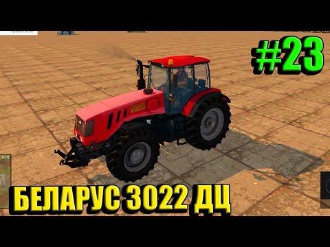 Обзор Мод Трактор Беларус 3022ДЦ для Farming Simulator 15 Скачать Part 23