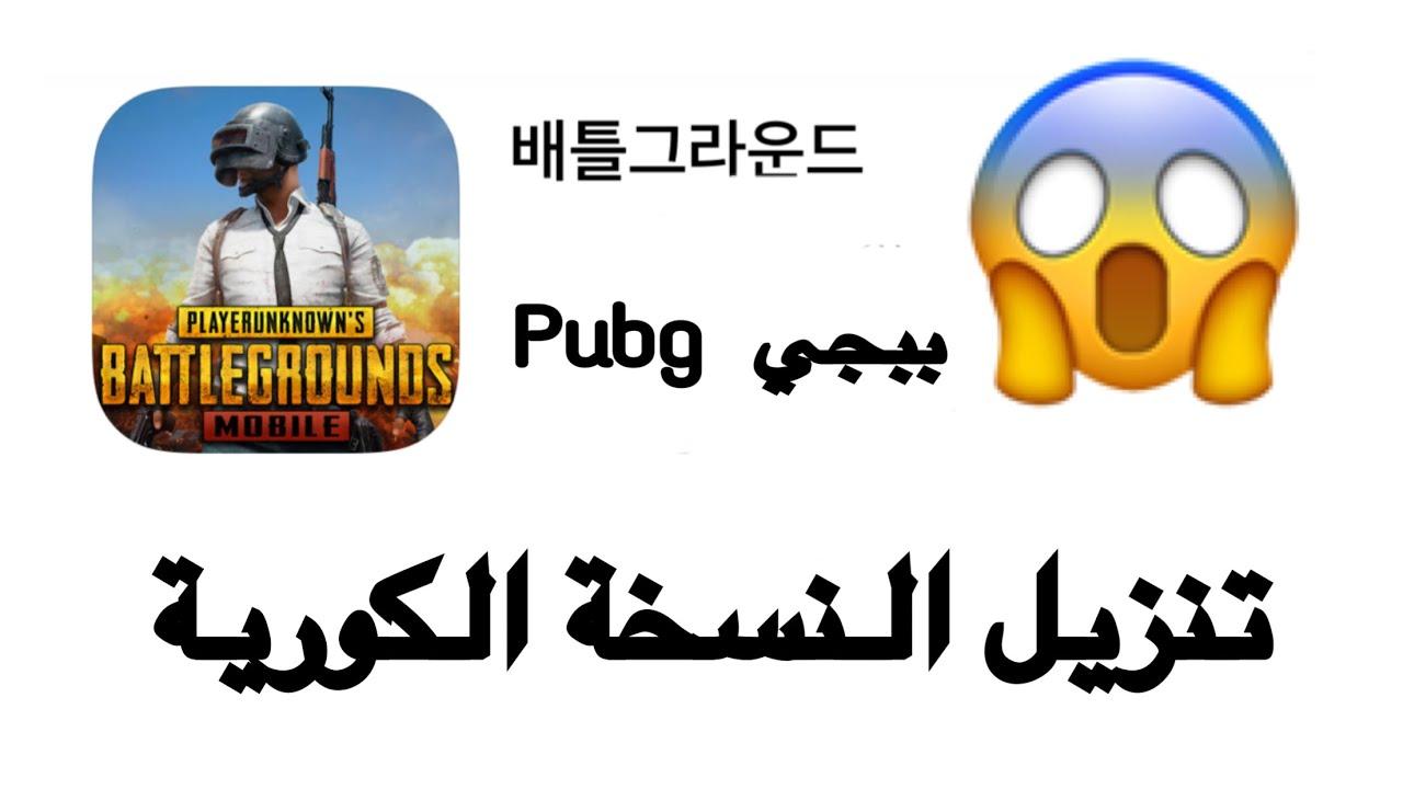 تنزيل لعبة ببجي موبايل النسخة الكورية