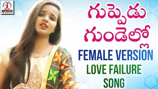 Best Love Failure Song 2019  Guppedu Gundello Song Female Version  Lalitha Audios And Videos
