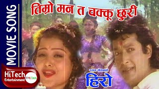 Timro Man Ta Chakku Chhuri   Nepali Movie HERO Song   Rajesh Hamal   Rekha Thapa