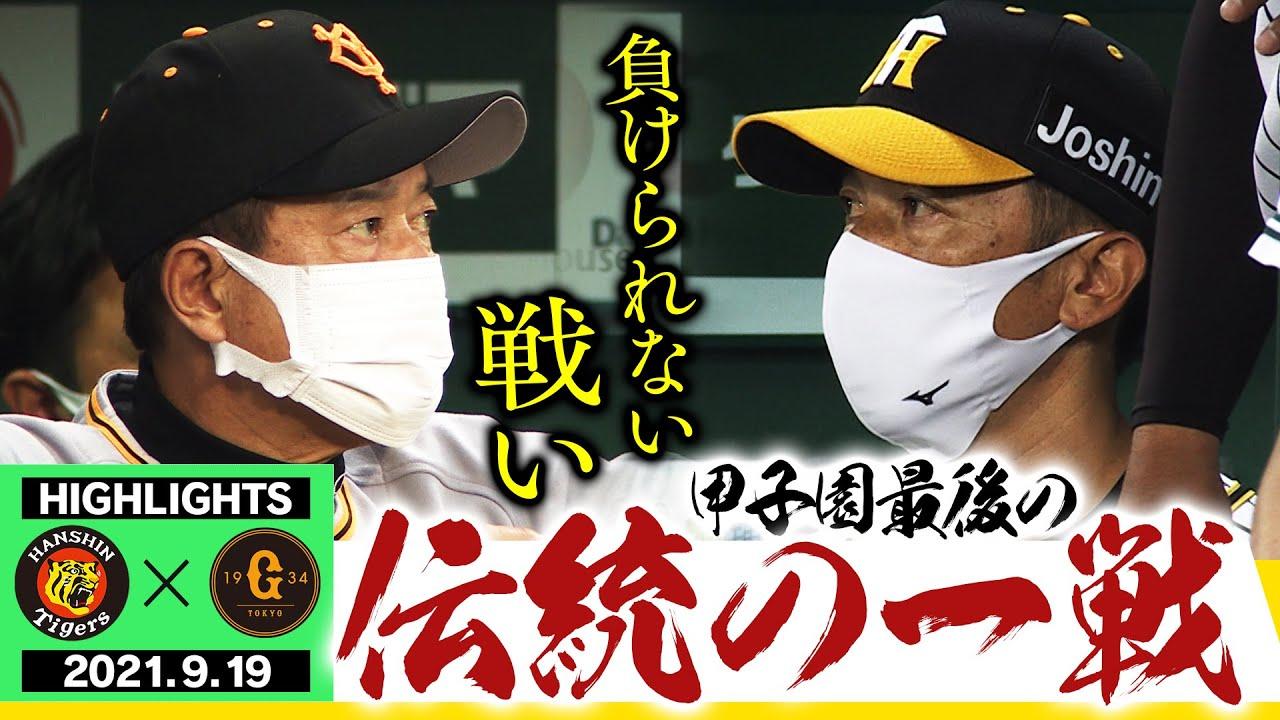 【9月19日阪神vs巨人】絶対に負けられない戦いがそこにはある!伝統の一戦は虎ファンにとって胸が痛い結果に・・・阪神タイガース密着!応援番組「虎バン」ABCテレビ公式チャンネル