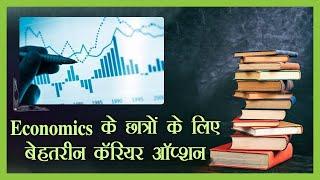 Unchi Udaan |  इकोनॉमिक्स के क्षेत्र में कैसे बनाएं कॅरियर | How to make career in Economics