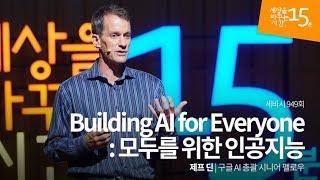 모두를 위한 인공지능 : Building AI for Everyone | 제프 딘 구글 AI 총괄 시니어 펠로우 | 인공지능 AI 머신러닝 | 세바시 949회