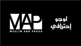 الدرس 8 : تصميم شعار إحترافي | شعار خفي - MAP :