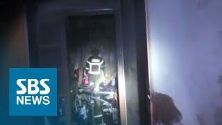 서울 방배동서 아파트 화재…1명 사망·3명 병원 이송 …