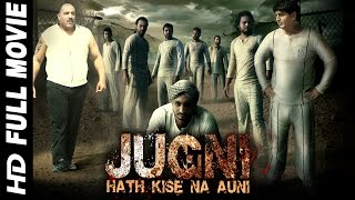 JUGNI   Hath Kise Na Auni (Full Movie) | Latest Punjabi Movie 2017 | Lokdhun Punjabi
