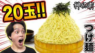 チャンネル史上最大!!総重量6キロ超えの超巨大つけ麺に挑戦!!【神兵衛】