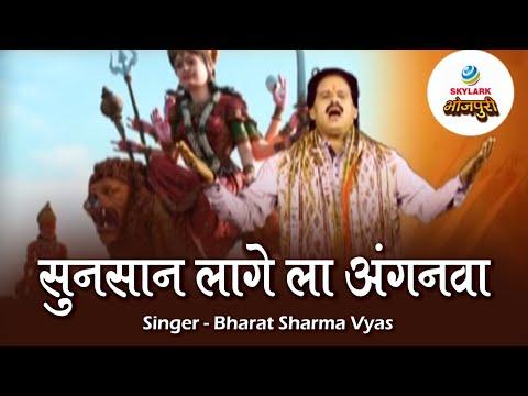 Best Bhojpuri Maiya Geet - Sunsan Lagela By Bharat Sharma Vyas