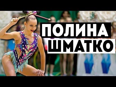 ЛУЧШИЕ УПРАЖНЕНИЯ | ПОЛИНА ШМАТКО | BEST EXERCISES POLINA SHMATKO