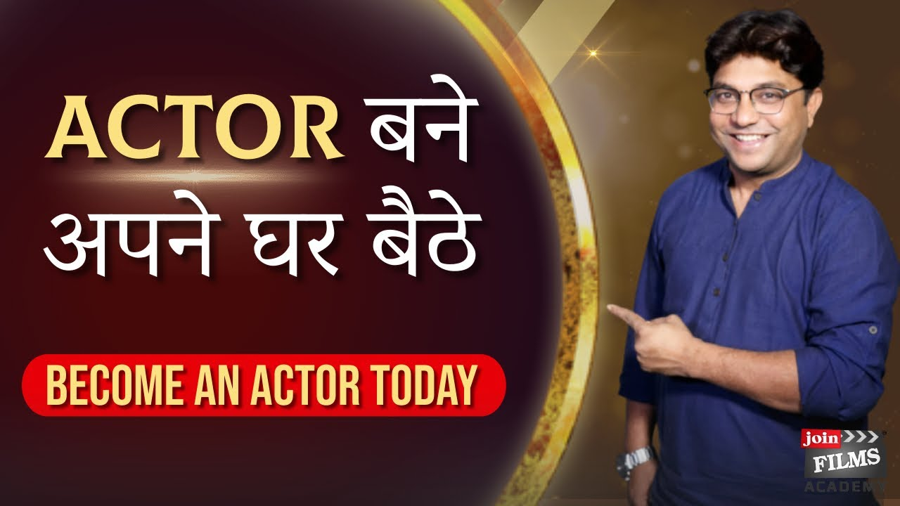 Ghar Baithe Actor Kaise Bane | Online Acting Coaching | Acting Tips | Virendra Rathore | Joinfilms