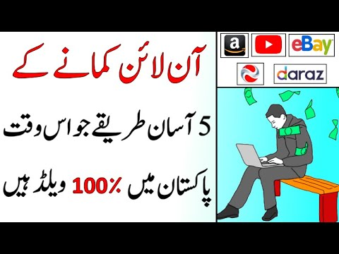How to Earn Money Online | 5 Best Ways That Work in Pakistan