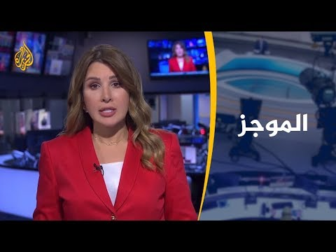 موجز الأخبار - العاشرة مساء  - نشر قبل 43 دقيقة