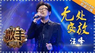 汪峰《无处安放》-《歌手2018》第1期 The Singer 【歌手官方频道】