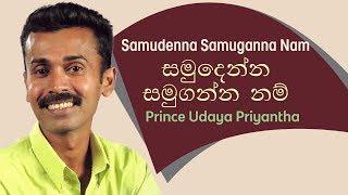 Samudenna Samuganna Nam | Prince Udaya Priyantha | Sinhala Music Song