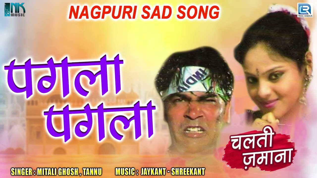 Love Sad Song 2021 - पगला पगला | Kumar Tannu, Mitali Ghosh | Chalti Jamana | Nagpuri Best Song 2021