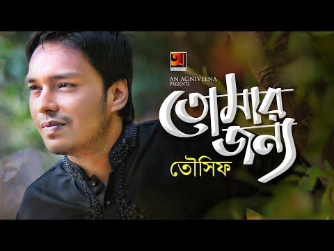 Tomar Jonno | Tausif | New Bangla Song 2019 | Official Lyrical Video | ☢ EXCLUSIVE