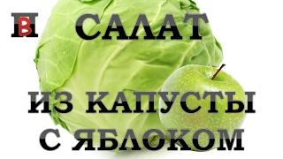 Полезные салаты. Салат из капусты с яблоком.