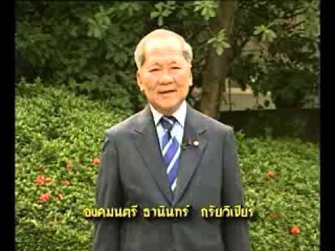 สื่อวิดิทัศน์ ชุดที่ ๑ ฯพณฯ นายธานินทร์ กรัยวิเชียร อดีตนายกรัฐมนตรี ตอนที่ ๑