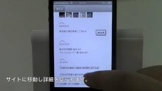 MADORI/iPhoneアプリ thumbnail