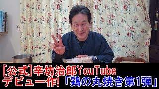 【辛坊治郎公式】「辛坊の旅」 記念すべき第1弾!鶏の丸焼き動画!! ...