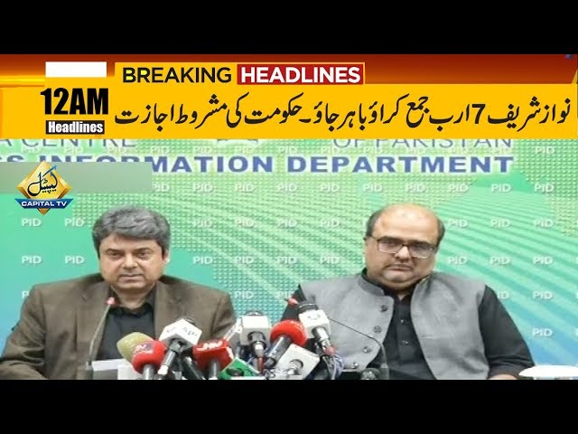 7 Billion Condition For Nawaz Sharif To Travel | Capital News Headlines | 12 AM | 14 November 2019