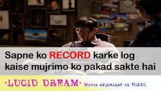 Lucid Dream Movie explained in Hindi (One of the best South Korean Science friction thriller movie)