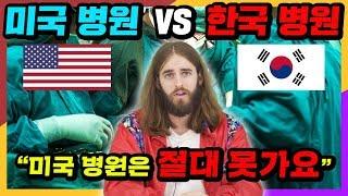 미국병원 vs 한국병원 , 미국인이 충격받은 이유