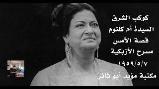 أم كلثوم   قصة الأمس 07 05 1959 مكتبة مؤيد أبو ثائر
