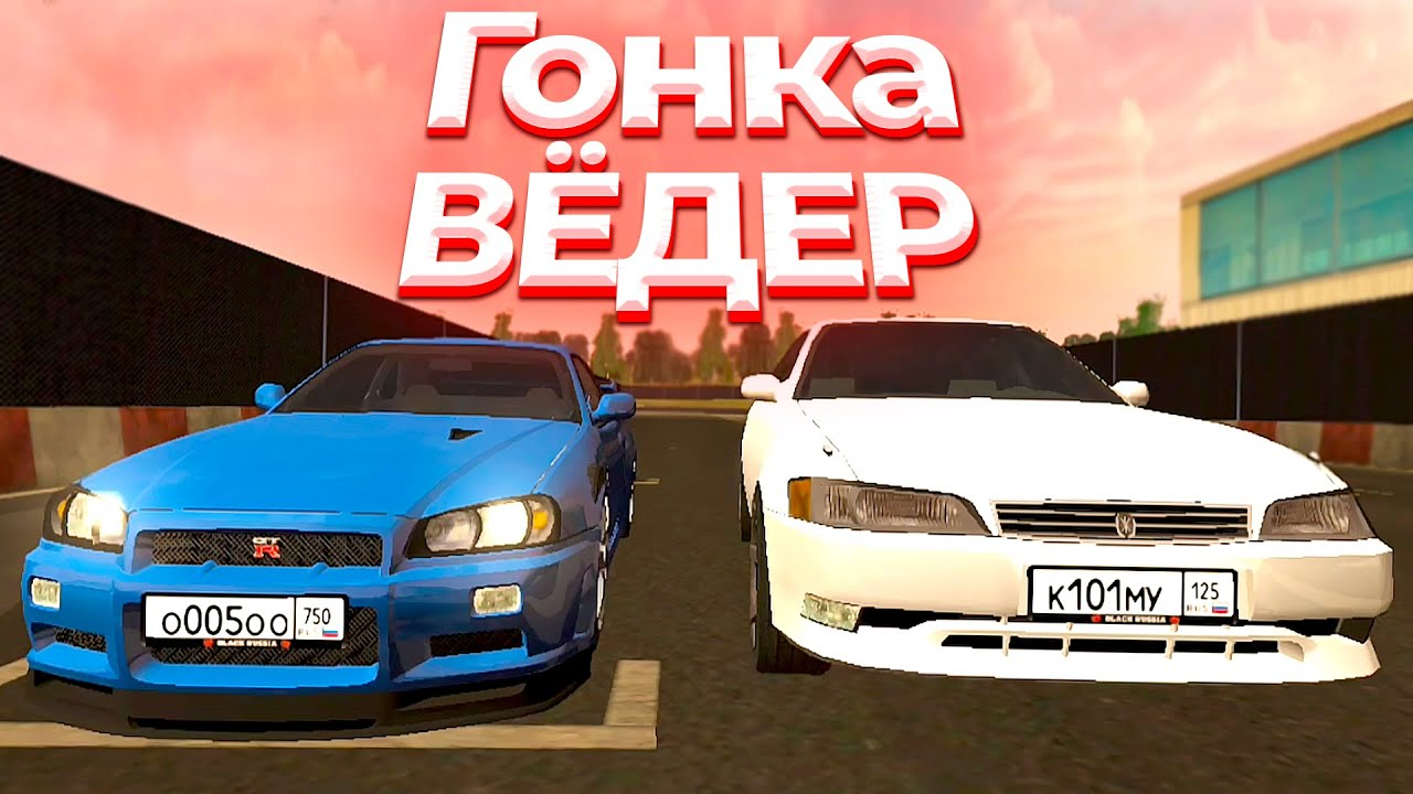 Download Битва двух РАСПИЛЬЧИКОВ - Mark 2 VS Skyline! BLACK RUSSIA