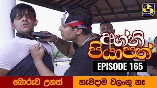 Agni Piyapath Episode 165 || අග්නි පියාපත්  ||  30th March 2021 Thumbnail