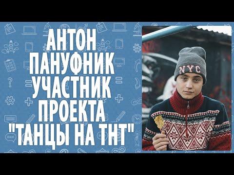 Антон Пануфник - Участник проекта Танцы на ТНТ