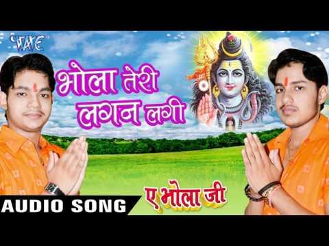 भोला तेरी लगन लगी -  Bhola Teri Lagan Lagi - Ae Bhola Ji - Ankush Raja - Bhojpuri Kanwar Songs 2016