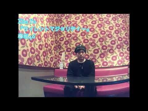 【男のサイレントマジョリティー】欅坂46『サイレントマジョリティー』Kim Yu
