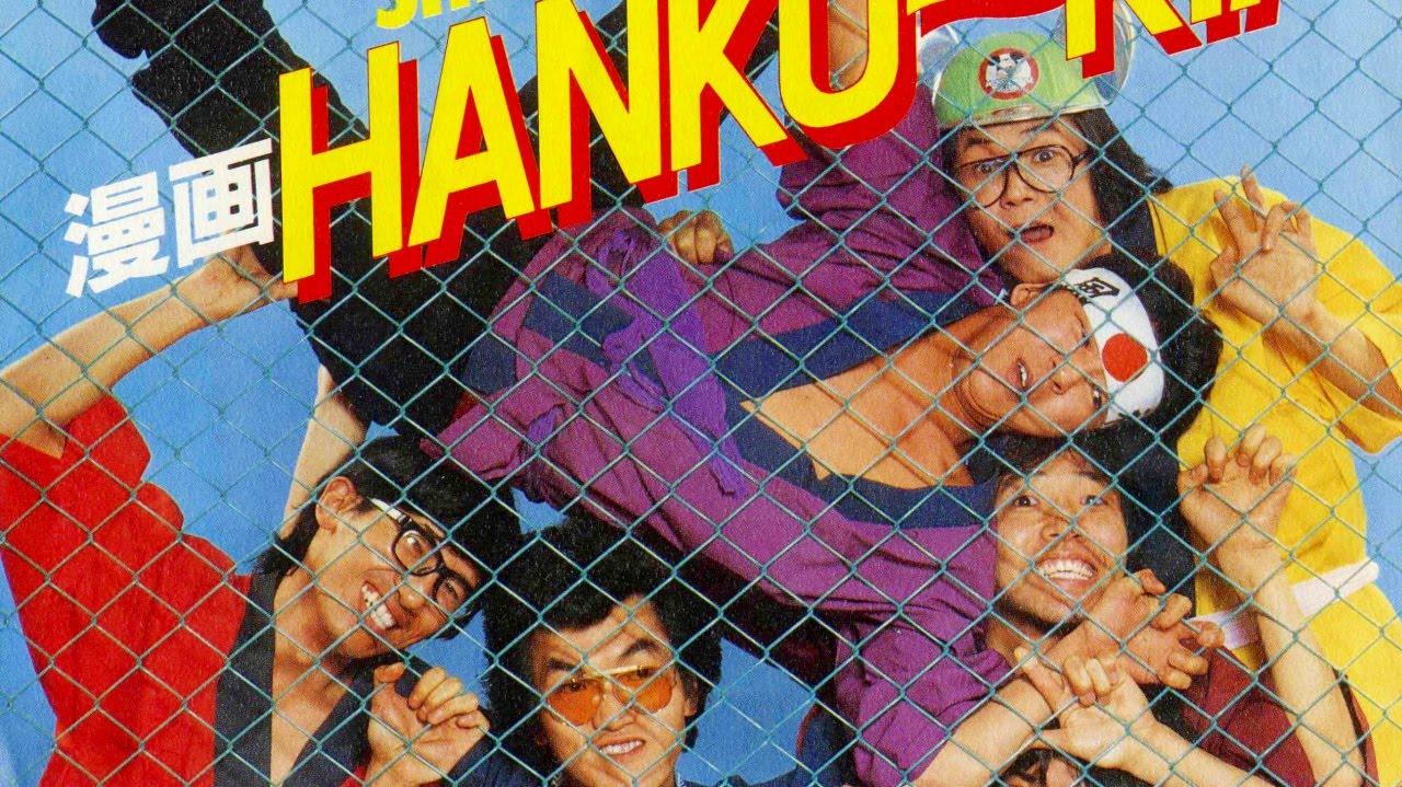 漫画 HANKO KI (SHINSUKE BAND 紳助バンド) - YouTube