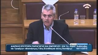 Συζήτηση του ν/σ για τις «βοσκήσιμες γαίες - Επιτροπή Παραγωγής και Εμπορίου