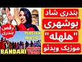 Iranian Music (Persian) Ney Anban 2021 آهنگ شاد بندری نی انبان بوشهری رقص بندری موزیک ویدئو